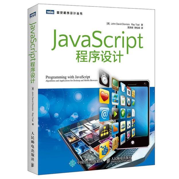 商品详情 - JavaScript程序设计 - image  0