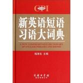 新英语短语习语大词典