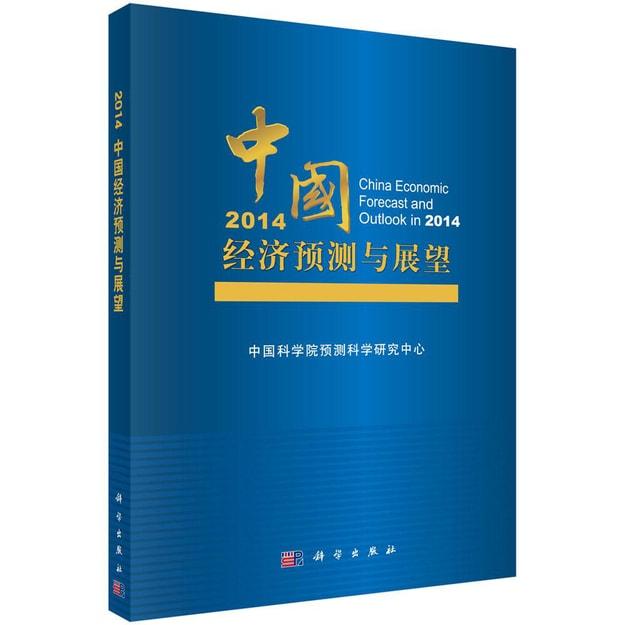 Product Detail - 2014中国经济预测与展望 - image 0