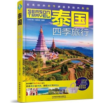 泰国四季旅行