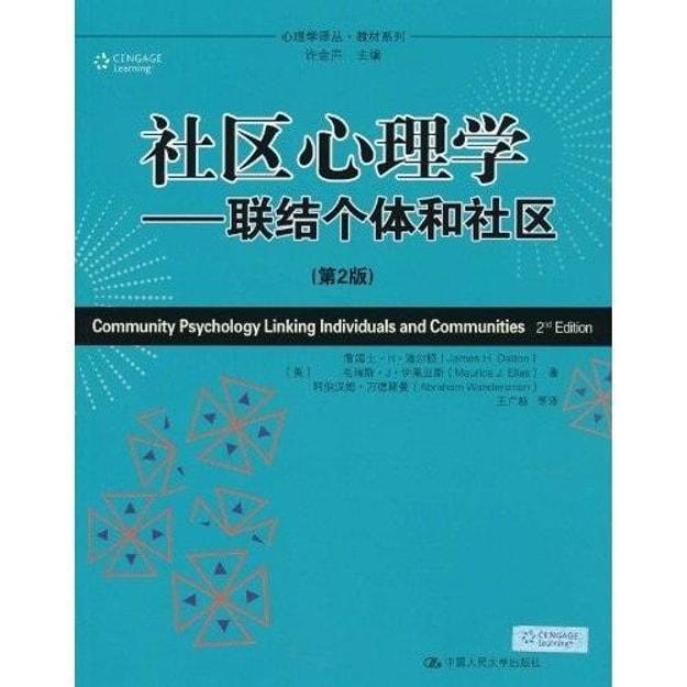 商品详情 - 心理学译丛·教材系列·社区心理学:联结个体和社区(第2版) - image  0
