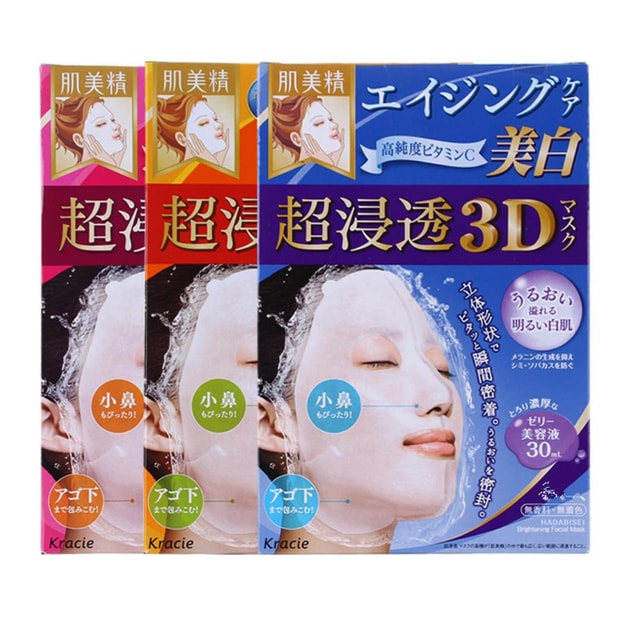 Product Detail - KRACIE HADABISEI Facial Mask 3D 3 sheet - image 0