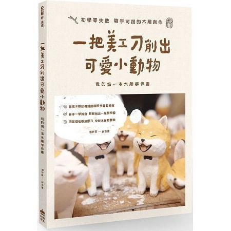 Yamibuy.com:Customer reviews:【繁體】一把美工刀削出可愛小動物:我的第一本木雕手作書