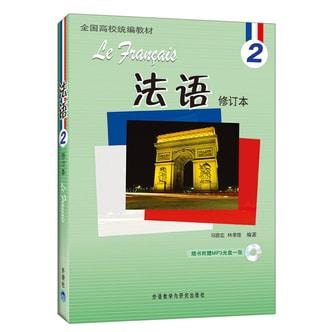 全国高校统编教材:法语(2)(修订本)(附MP3光盘1张)