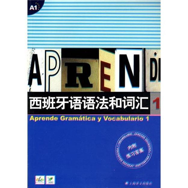 商品详情 - 西班牙语语法和词汇1(附练习答案) - image  0