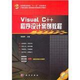 Visual C++程序设计案例教程 怎么样 - 亚米网