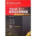Visual C++程序设计案例教程