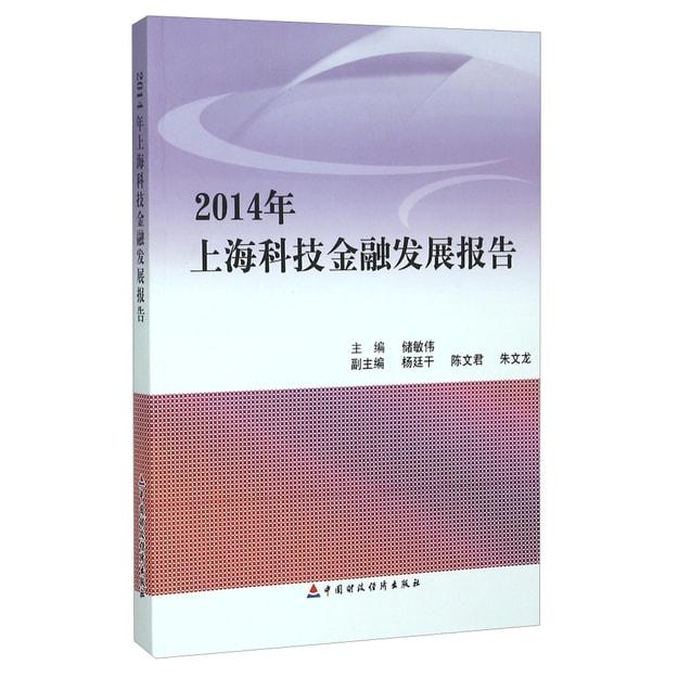 商品详情 - 2014年上海科技金融发展报告 - image  0