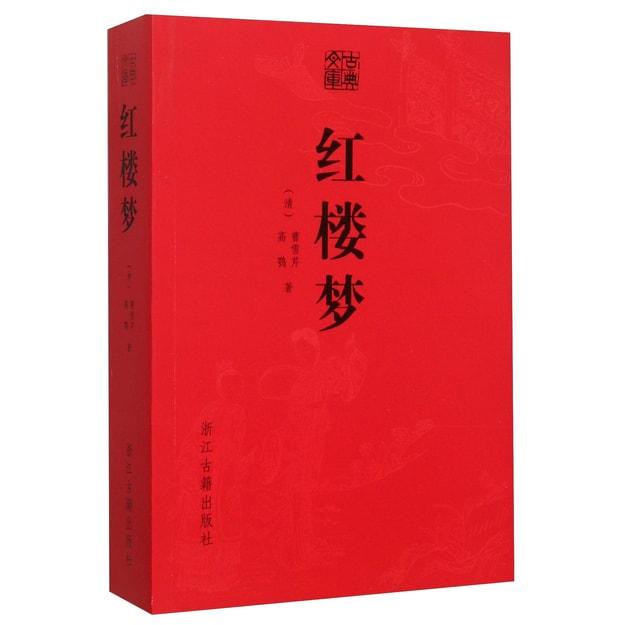 商品详情 - 古典文库:红楼梦 - image  0