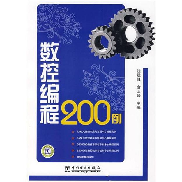 商品详情 - 数控编程200例 - image  0