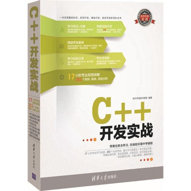 商品详情 - 软件开发实战:C++开发实战(附光盘) - image  0