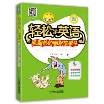 轻松学英语:笑翻你的幽默故事书