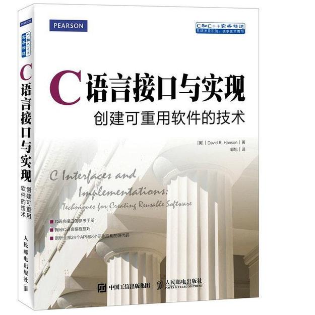 商品详情 - C语言接口与实现 创建可重用软件的技术 - image  0