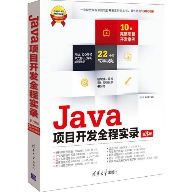 商品详情 - 软件项目开发全程实录:Java项目开发全程实录(第3版)(附DVD-ROM光盘1张) - image  0