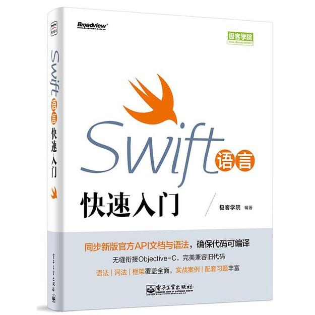 商品详情 - Swift语言快速入门 - image  0