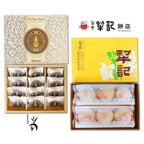 Taiwan Direct Mail Wupaochun Li Ji Taichung Wu Shian Pineapple Cake Mung Bean