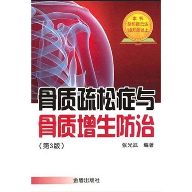 商品详情 - 骨质疏松症与骨质增生防治(第3版) - image  0