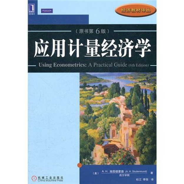 商品详情 - 华章教育·经济教材译丛:应用计量经济学(原书第6版) - image  0