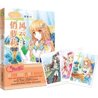 小小姐果绿年华系列6--风云俏萝莉(升级版)随书附赠精美明信片