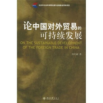 论中国对外贸易的可持续发展