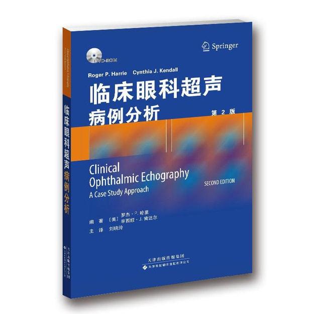 商品详情 - 临床眼科超声病例分析(第2版) - image  0