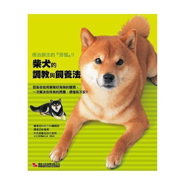 Product Detail - 【繁體】柴犬的調教與飼養法 - image 0