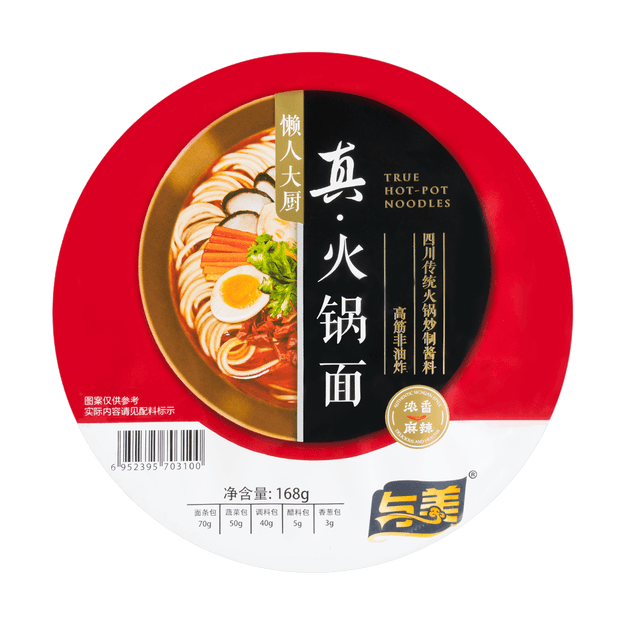 YUMEI Master Chief Sichuan Instant  Spicy Hot Pot Noodle 168g