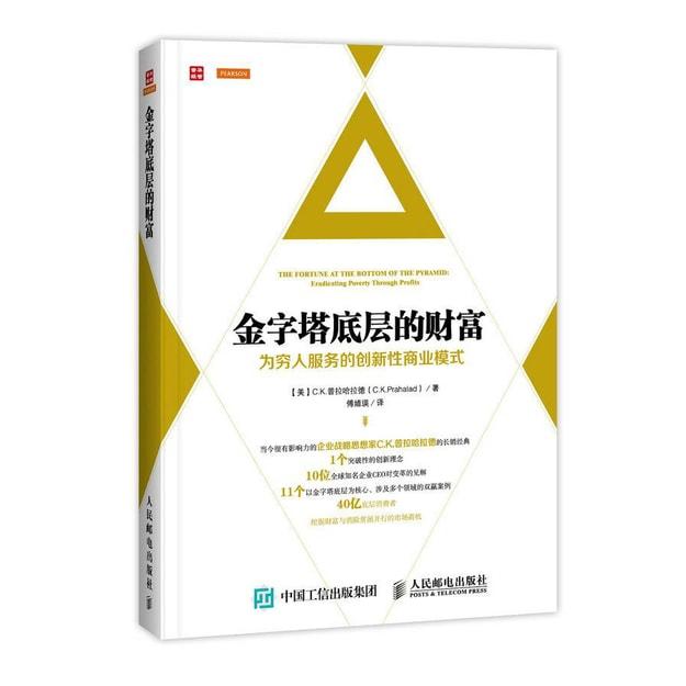 商品详情 - 金字塔底层的财富:为穷人服务的创新性商业模式 - image  0