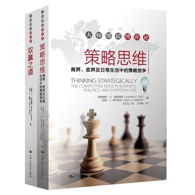 大师细说博弈论:策略思维+双赢之道(套装共2册) 怎么样 - 亚米网