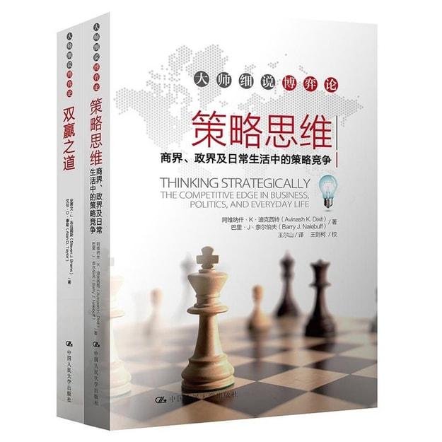 商品详情 - 大师细说博弈论:策略思维+双赢之道(套装共2册) - image  0