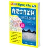 东北地区公路里程地图册 内蒙古自治区(2016版 全新升级)