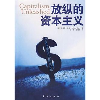 放纵的资本主义
