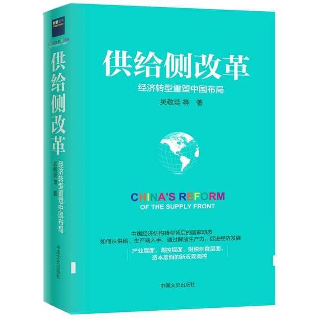 商品详情 - 供给侧改革:经济转型重塑中国布局 - image  0