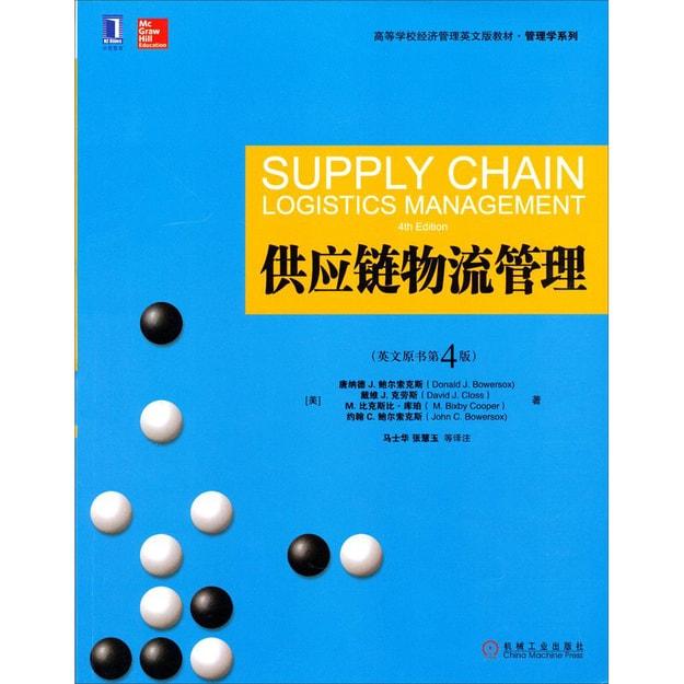 商品详情 - 高等学校经济管理英文版教材·管理学系列:供应链物流管理(英文原书第4版) - image  0