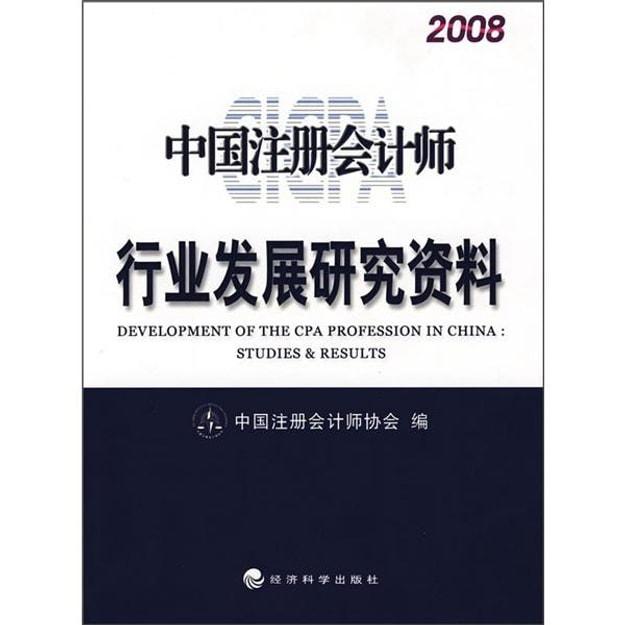 商品详情 - 2008中国注册会计师行业发展研究资料 - image  0