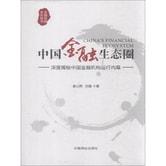 中国金融生态圈