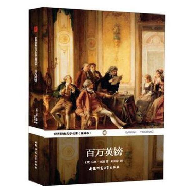商品详情 - 世界经典文学名著(编译本):百万英镑 - image  0