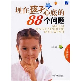 埋在孩子心底的88个问题:小学阶段