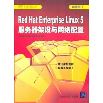 网管天下:Red Hat Enterprise Linux 5服务器架设与网络配置(附光盘)