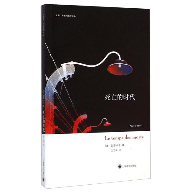 商品详情 - 法国二十世纪文学译丛:死亡的时代 - image  0