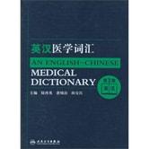英汉医学词汇(第3版)
