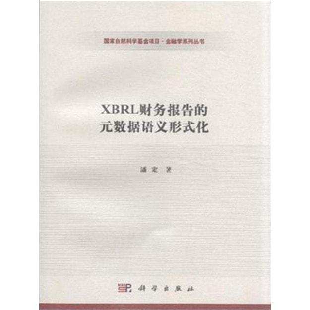商品详情 - XBRL财务报告的元数据语义形式化 - image  0