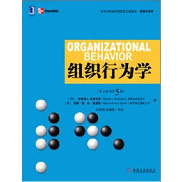 商品详情 - 组织行为学(英文版·原书第5版) - image  0