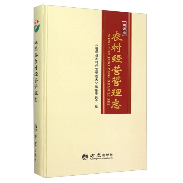 商品详情 - 桃源县农村经营管理志 - image  0