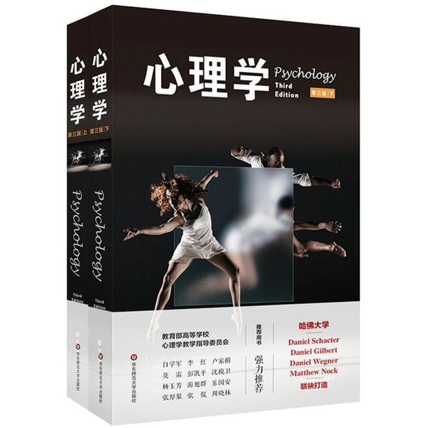 商品详情 - 心理学(第三版)(套装上下册) - image  0