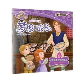 小公主苏菲亚梦想与成长故事系列 8 想当面包师的国王