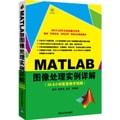 MATLAB图像处理实例详解(附光盘)