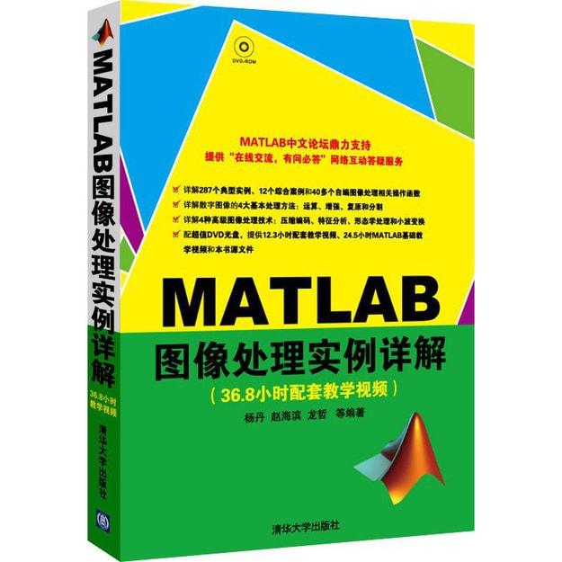 商品详情 - MATLAB图像处理实例详解(附光盘) - image  0