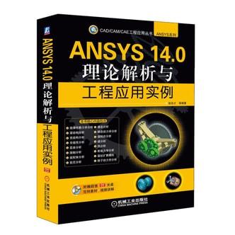 CAD/CAM/CAE工程应用丛书·ANSYS系列:ANSYS 14.0理论解析与工程应用实例(附DVD-ROM光盘1张)