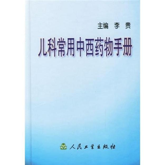 商品详情 - 儿科常用中西药物手册 - image  0